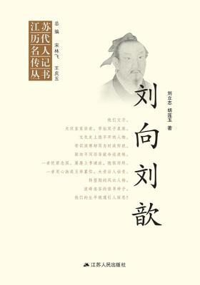 江苏历代名人传记丛书:刘向刘歆