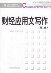 财经应用文写作(第二版)(仅适用PC阅读)