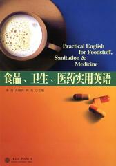 食品、卫生、医药实用英语(仅适用PC阅读)