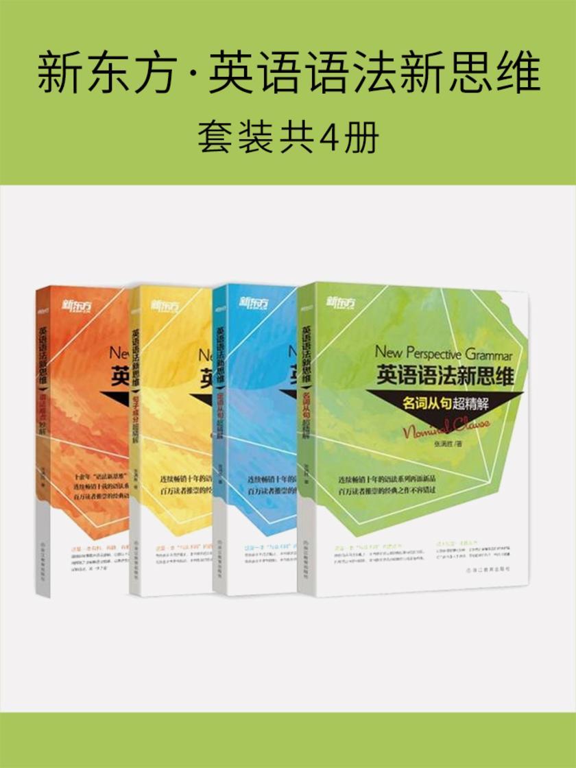 新东方·英语语法新思维(套装共4册)