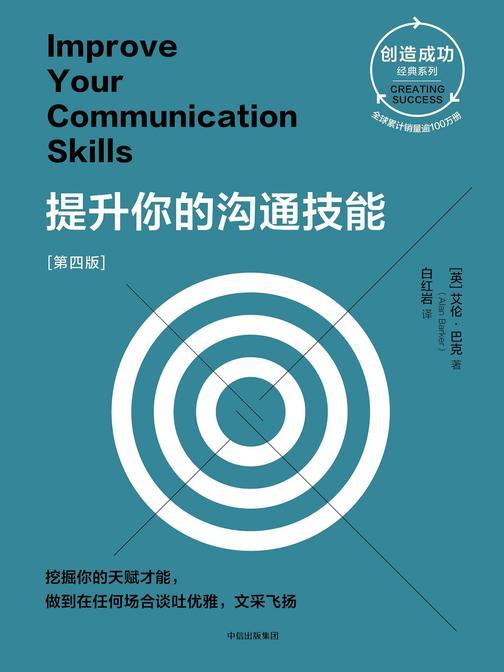 提升你的沟通技能(第四版)