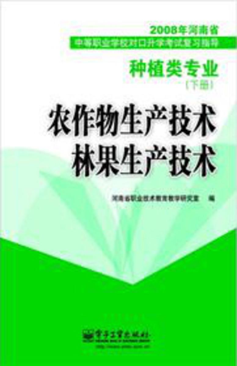 农作物生产技术·林果生产技术种植类专业(下册)(仅适用PC阅读)