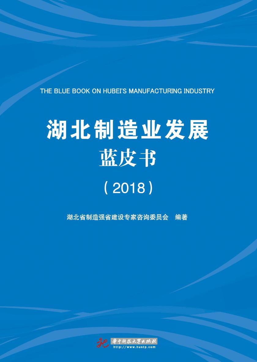 湖北制造业发展蓝皮书(2018)