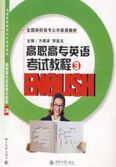 高职高专英语考试教程3(仅适用PC阅读)