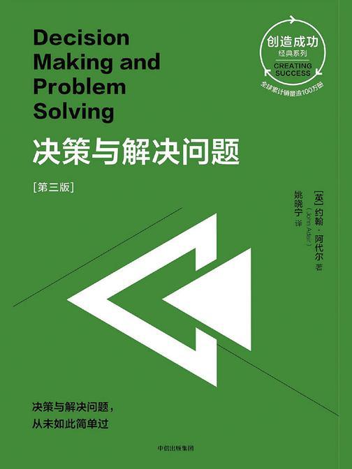 决策与解决问题[第三版]