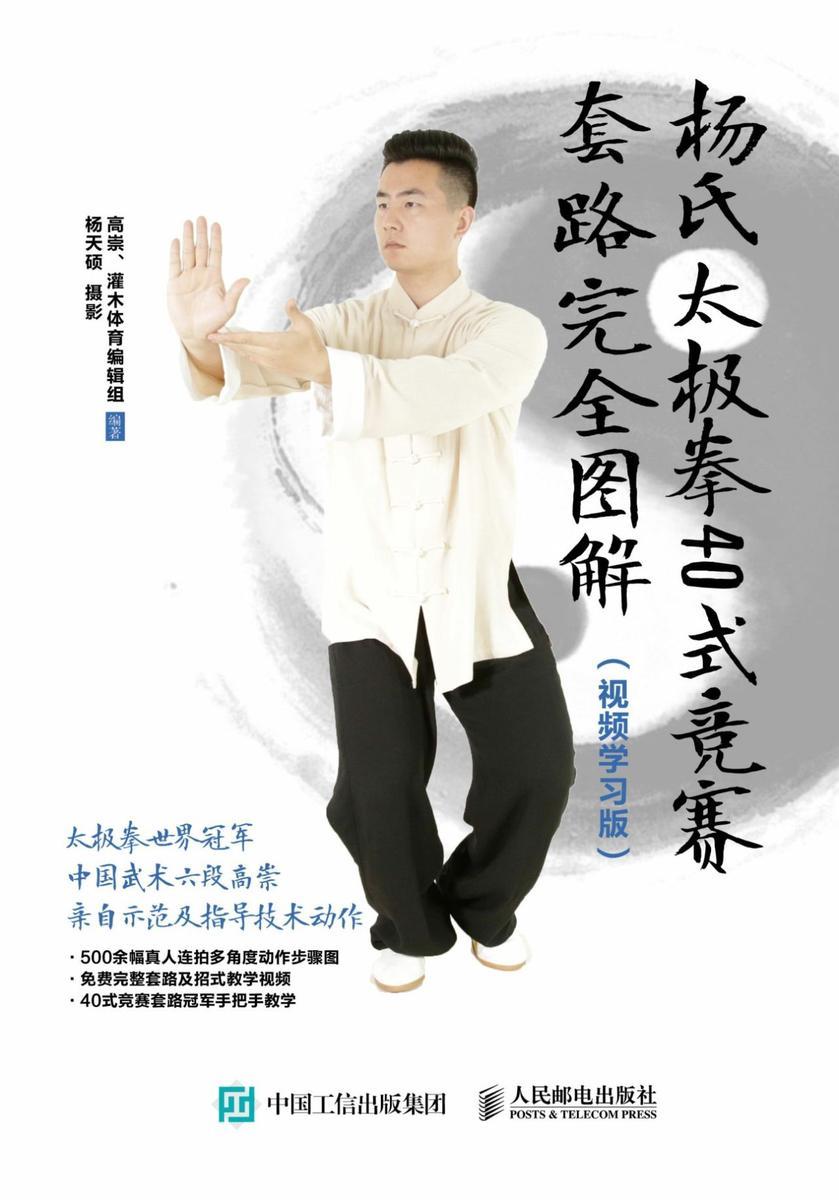 杨氏太极拳40式竞赛套路完全图解(视频学习版)