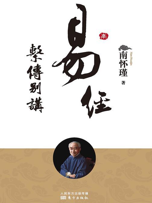 易经系传别讲(南怀瑾独家授权定本种子书)