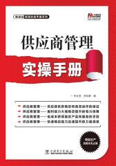 供应商管理实操手册
