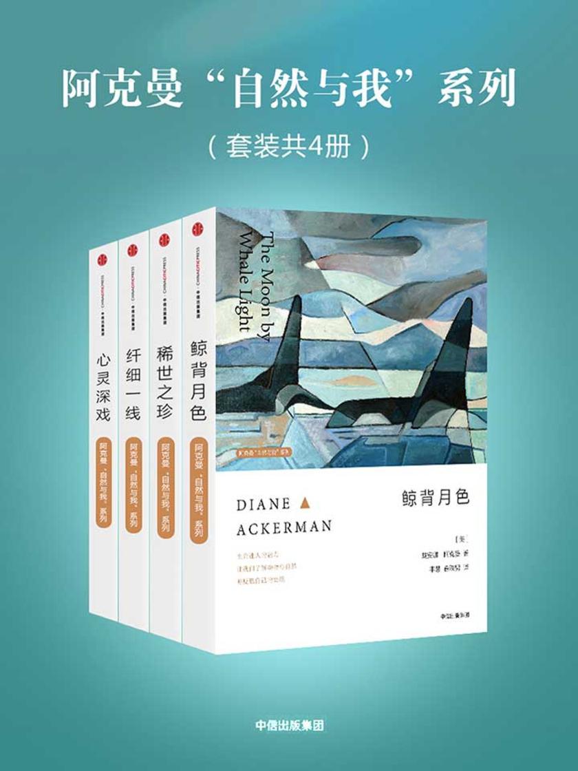 """阿克曼""""自然与我""""系列:鲸背月色+心灵深戏+稀世之珍+纤细一线(套装共4册)"""