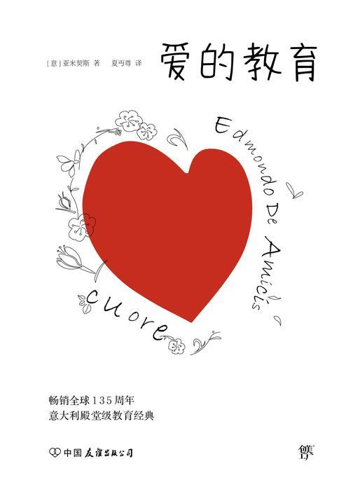 2016新课标《爱的教育》