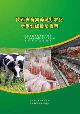 陕西省畜禽养殖标准化示范创建活动指南