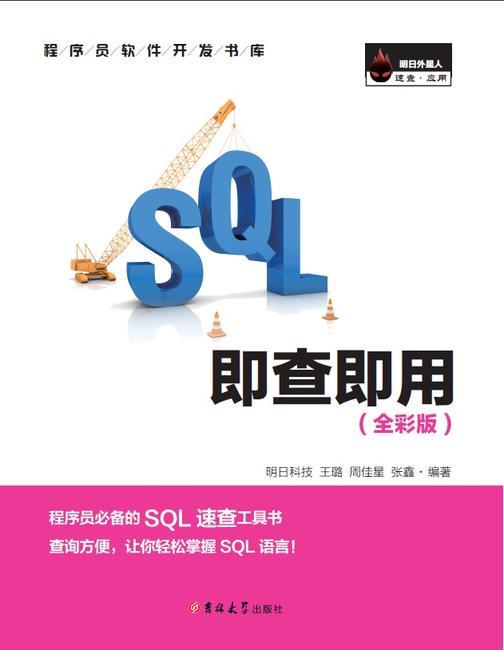 SQL即查即用