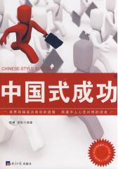《中国式成功》(试读本)