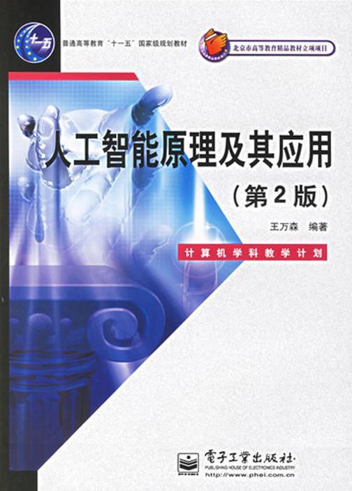 人工智能原理及其应用(第2版)