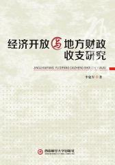 经济开放与地方财政收支研究