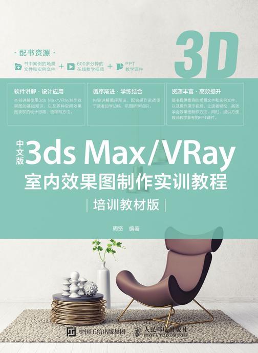 中文版3ds Max/VRay室内效果图制作实训教程(培训教材版)