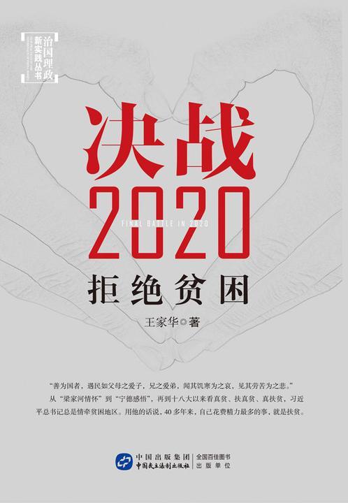 决战2020:拒绝贫困