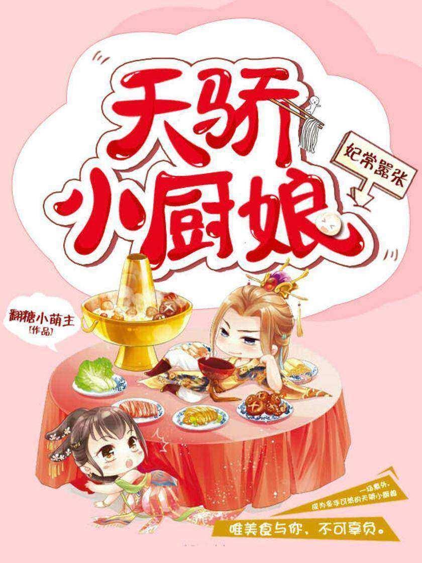 妃常嚣张:天骄小厨娘3