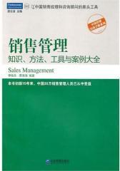 销售管理——知识、方法、工具与案例大全(试读本)