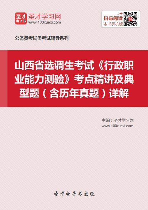 2018年山西省选调生考试《行政职业能力测验》考点精讲及典型题(含历年真题)详解