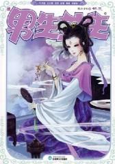 10期月末版(锦灰)—男生女生(仅适用PC阅读)