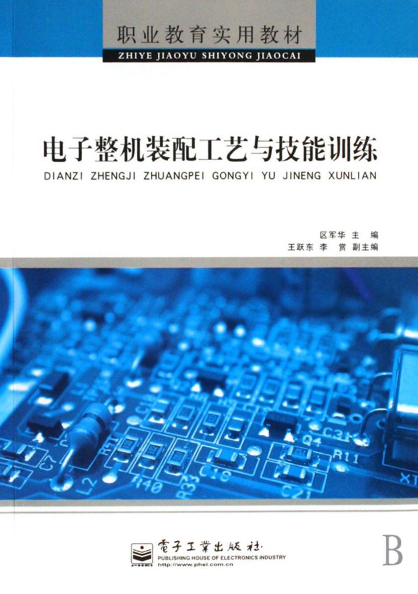电子整机装配工艺与技能训练(仅适用PC阅读)