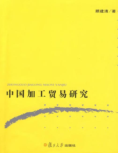 中国加工贸易研究