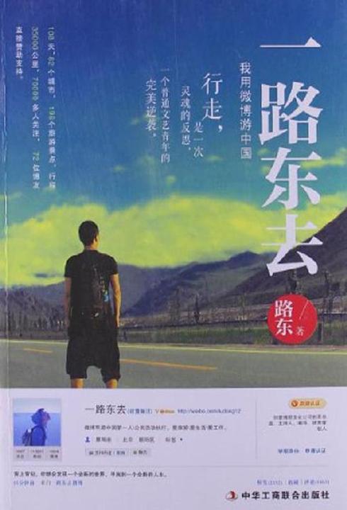 一路东去:我用微博游中国