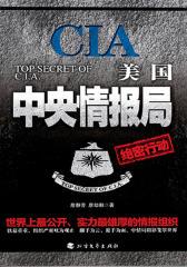 美国中央情报局绝密行动