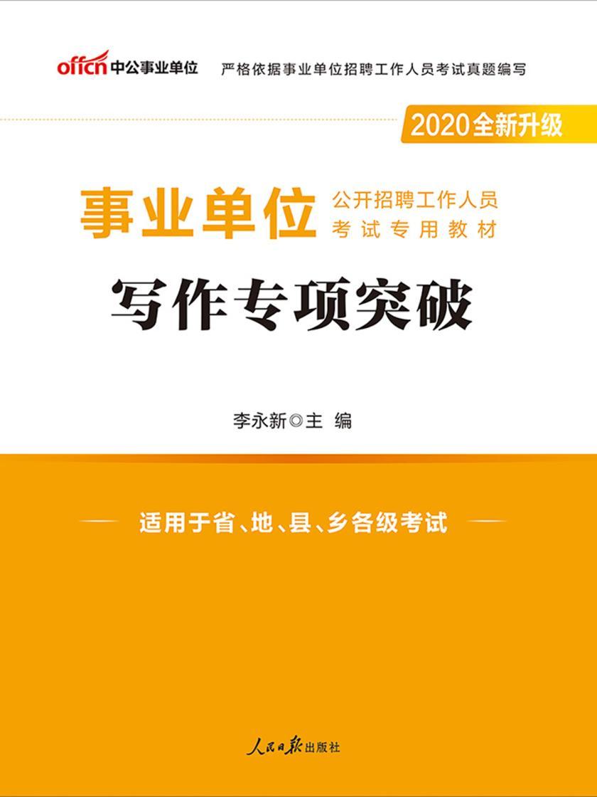 中公2020事业单位公开招聘工作人员考试专用教材写作专项突破(全新升级)