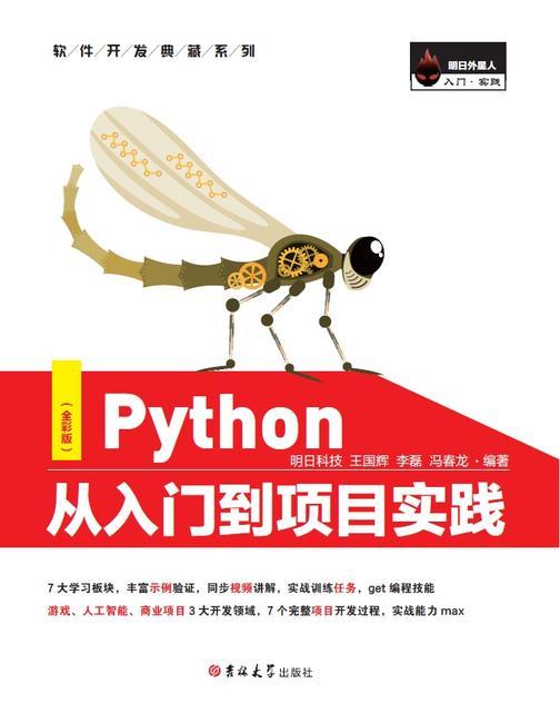 Python从入门到项目实践