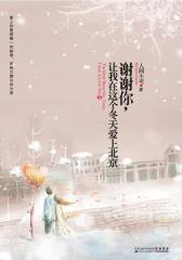 谢谢你,让我在这个冬天爱上北京(试读本)
