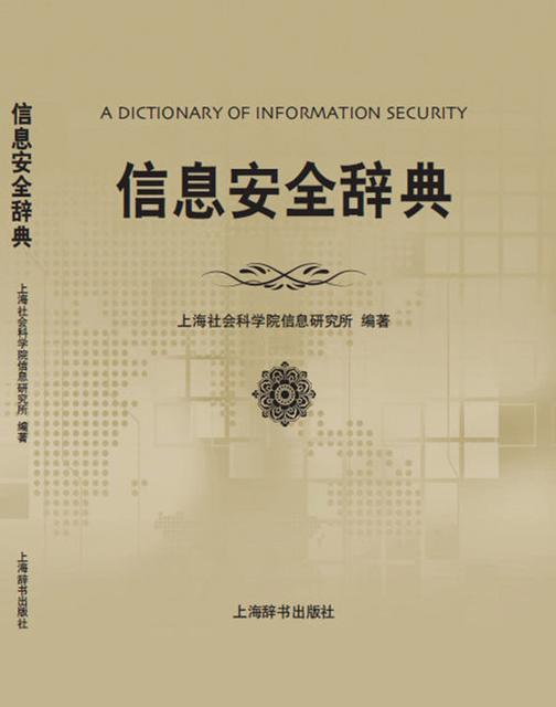 信息安全辞典