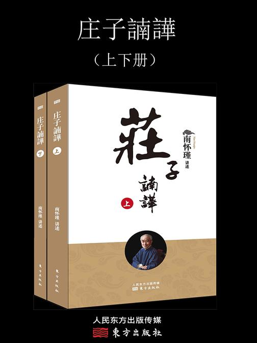 庄子諵譁(南怀瑾独家授权定本种子书)