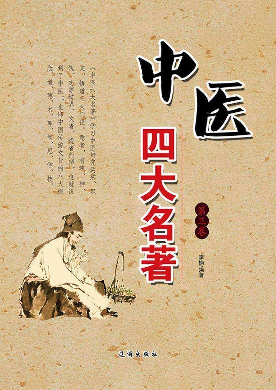 中医四大名著(第三卷)