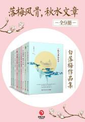 落梅风骨,秋水文章:白落梅作品集(共9册)
