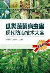 瓜类蔬菜病虫害现代防治技术大全