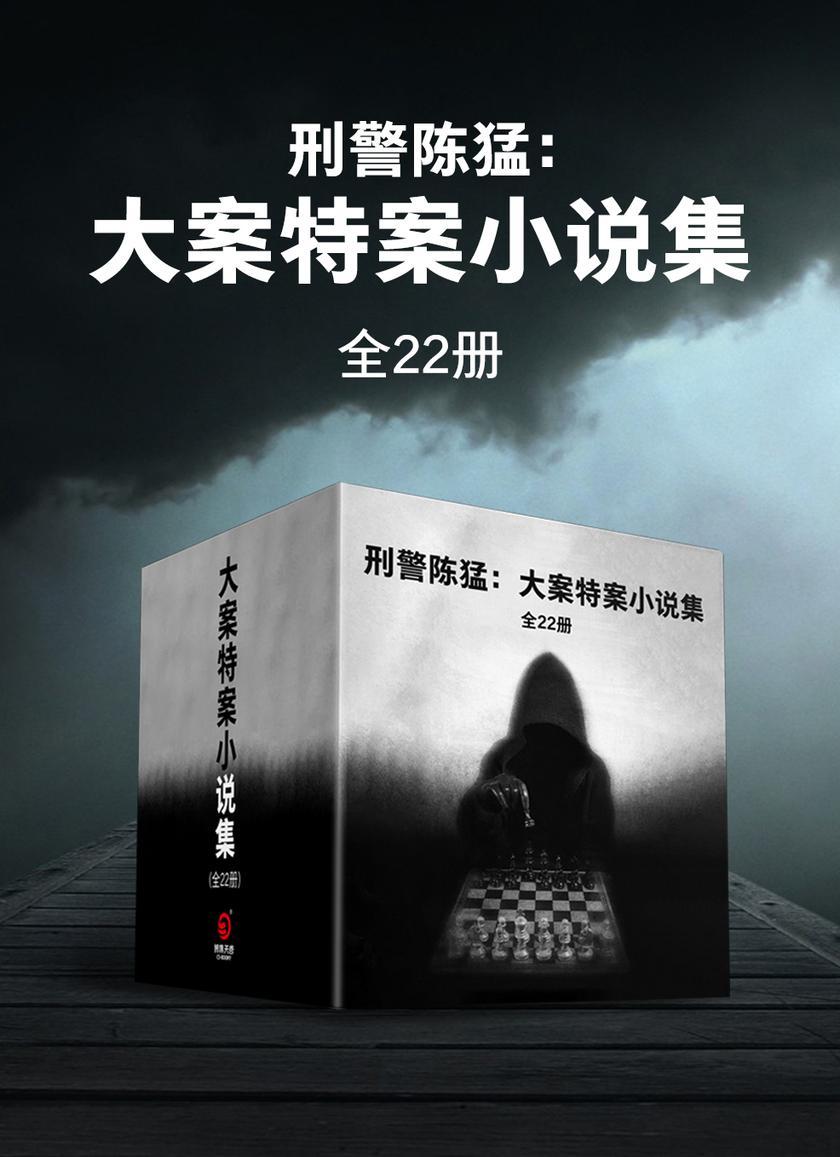 刑警陈猛:大案特案小说集(全22册)