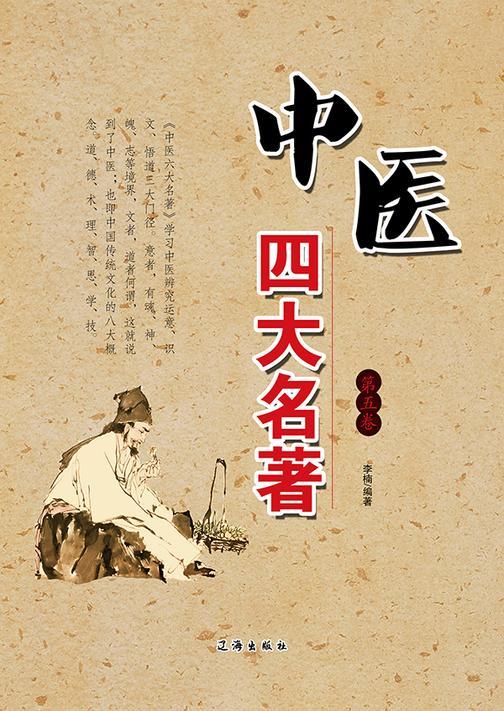 中医四大名著(第五卷)