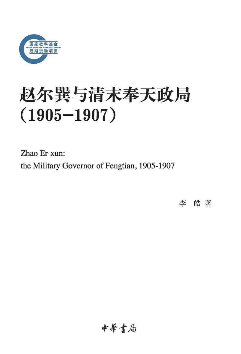 赵尔巽与清末奉天政局(1905-1907)--国家社科基金后期资助项目
