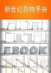 新世纪药物手册(仅适用PC阅读)