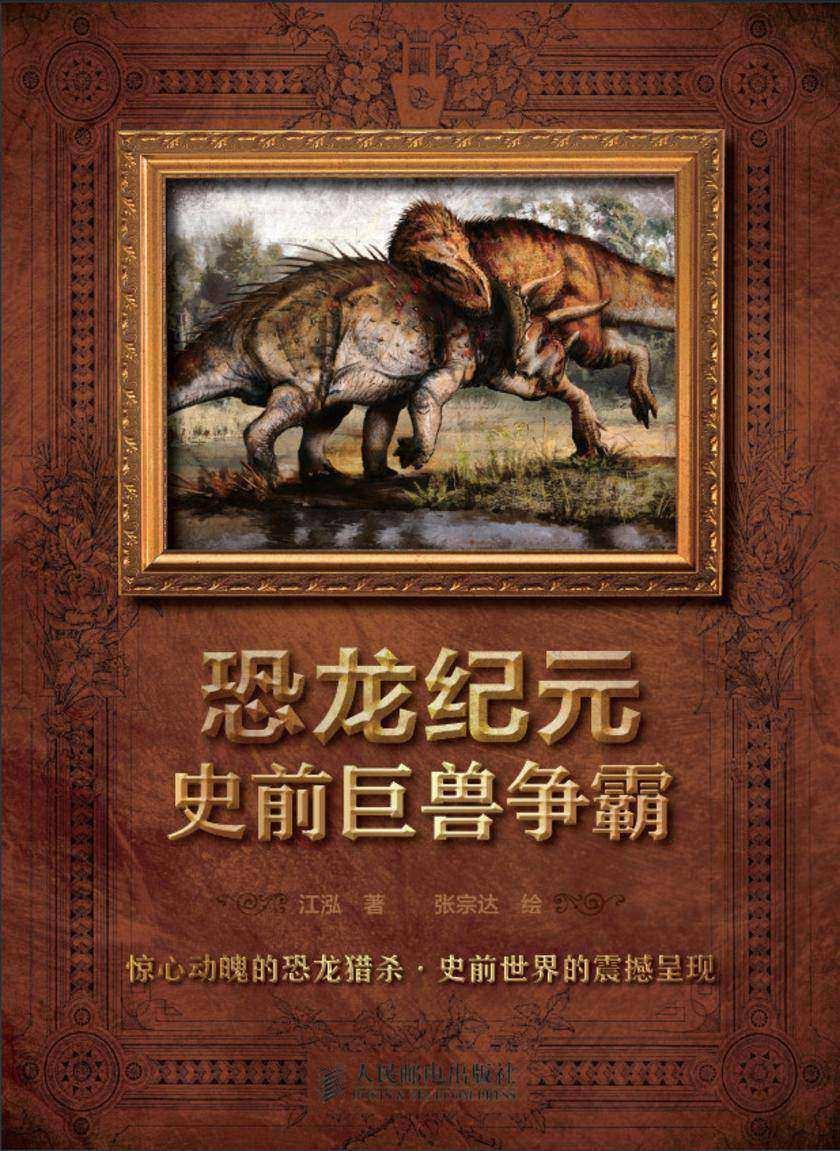 恐龙纪元——史前巨兽争霸