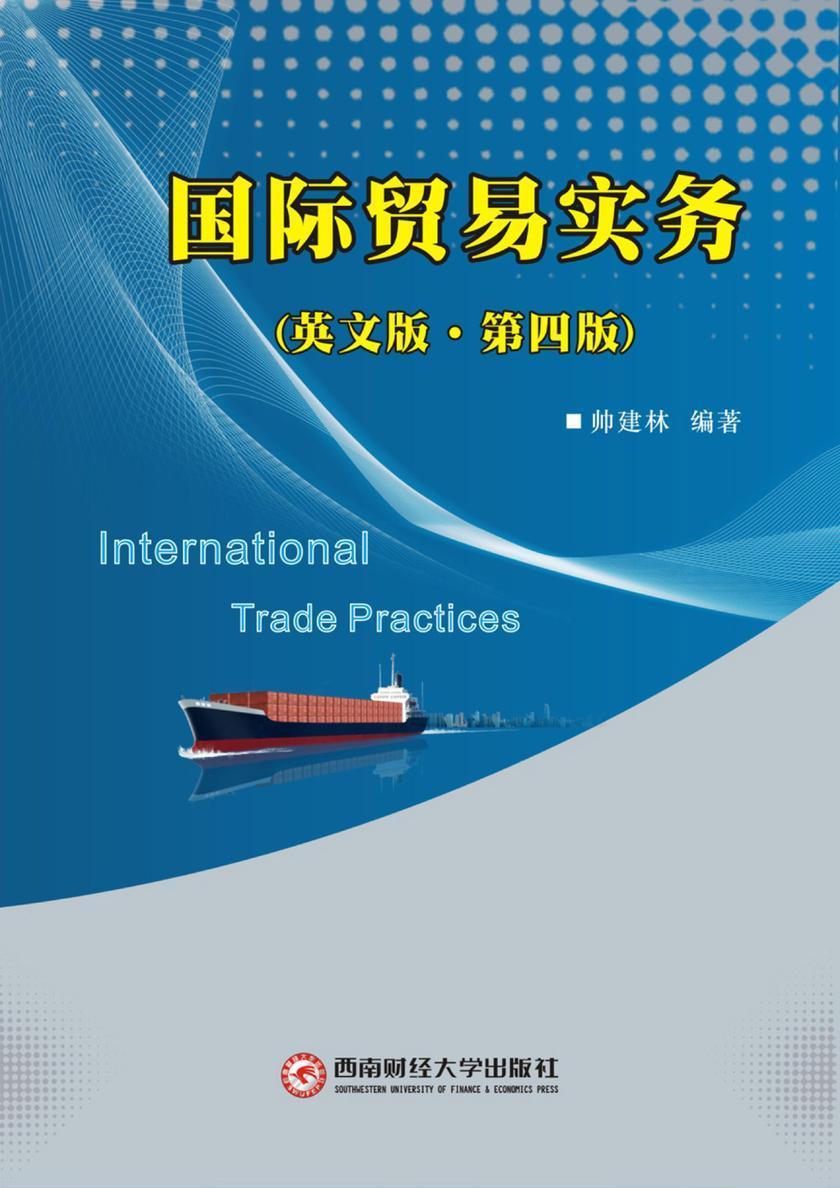 国际贸易实务(英文版第四版)