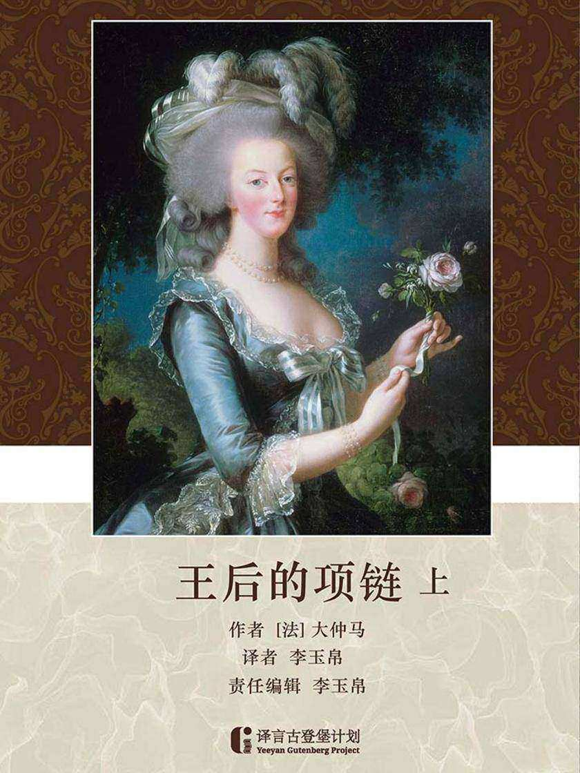 王后的项链(上)