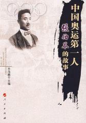 中国奥运第一人:张伯苓的故事(试读本)
