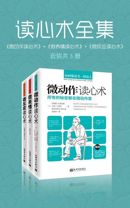 读心术全集(套装共3册)