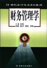 21世纪会计专业系列教材:财务管理学(仅适用PC阅读)