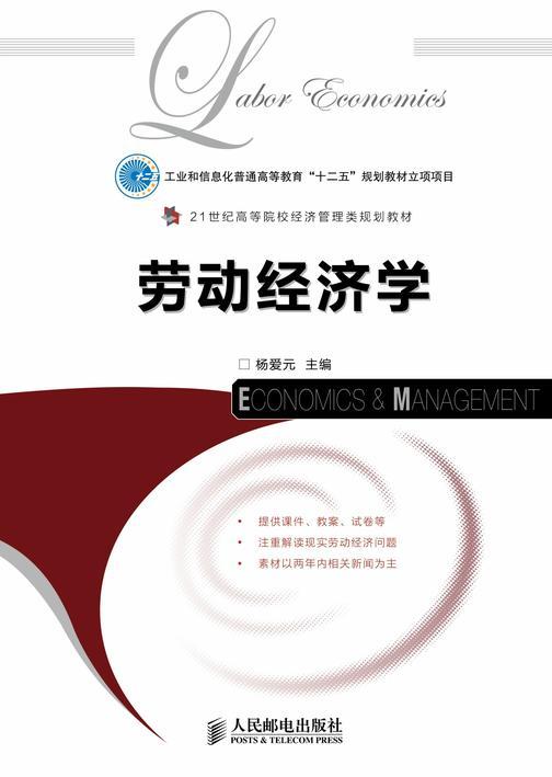 """劳动经济学(工业和信息化普通高等教育""""十二五""""规划教材立项项目)"""