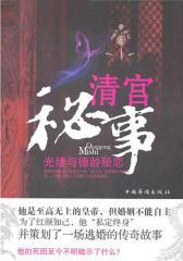 清宫秘事:光绪与德龄秘恋
