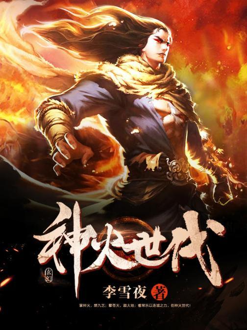 神火世代7